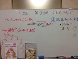クリスタルデコレーション通学講座