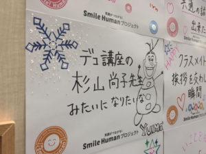 スマイルヒューマンプロジェクト岡山校