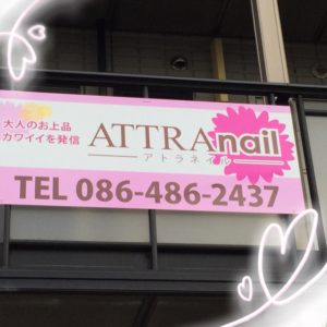 ATTRAnail看板