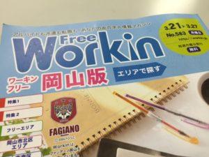 Workin岡山版