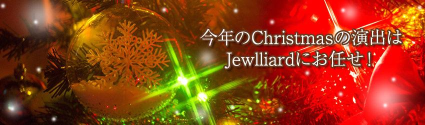 クリスマス限定商品販売中