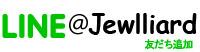 JewlliardのLINE